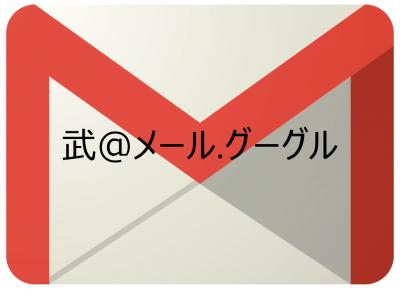 Google will E-Mail-Adressen revolutionieren
